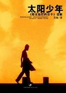Yangguang Canlan de Rizi - Chinese Movie Poster (xs thumbnail)