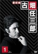 """Furuhata Ninzaburô"" - Japanese Movie Cover (xs thumbnail)"