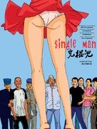Single Man - Chinese Movie Poster (xs thumbnail)