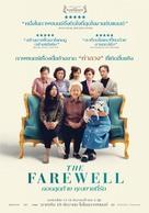 The Farewell - Thai Movie Poster (xs thumbnail)
