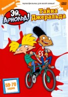 """Hey Arnold!"" - Russian DVD movie cover (xs thumbnail)"