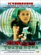 Tokyo Eyes - Chinese poster (xs thumbnail)