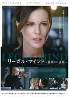 The Trials of Cate McCall - Japanese Movie Poster (xs thumbnail)