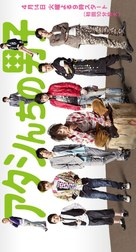 """Atashinchi no danshi"" - Japanese Movie Poster (xs thumbnail)"