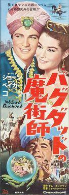 The Wizard of Baghdad - Japanese Movie Poster (xs thumbnail)