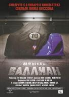 Michel Vaillant - Russian Movie Poster (xs thumbnail)