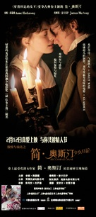 Becoming Jane - Chinese Movie Poster (xs thumbnail)