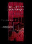 The Pet - South Korean poster (xs thumbnail)