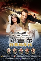 Churchill: The Hollywood Years - Chinese Movie Poster (xs thumbnail)