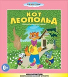 """Kot Leopold"" - Russian Blu-Ray movie cover (xs thumbnail)"