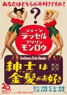 Gentlemen Prefer Blondes - Japanese Theatrical movie poster (xs thumbnail)