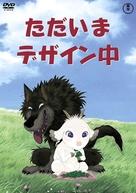 Arashi no yoru ni - Chinese poster (xs thumbnail)