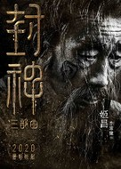 Fengshen Trilogy - Chinese Movie Poster (xs thumbnail)