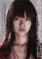 Hatsukoi - Japanese Movie Poster (xs thumbnail)