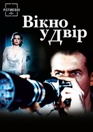 Rear Window - Ukrainian Movie Cover (xs thumbnail)
