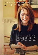 Still Alice - South Korean Movie Poster (xs thumbnail)