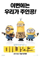 Minions - South Korean Movie Poster (xs thumbnail)