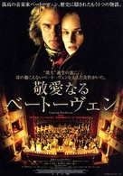 Copying Beethoven - Japanese Movie Poster (xs thumbnail)