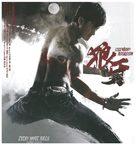 Long nga - Movie Poster (xs thumbnail)