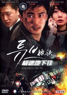 Tube - Chinese DVD cover (xs thumbnail)