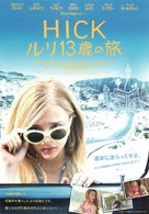 Hick - Japanese Movie Poster (xs thumbnail)