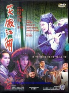 Swordsman 2 - Hong Kong poster (xs thumbnail)