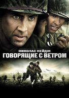 Windtalkers - Russian DVD movie cover (xs thumbnail)