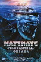 30,000 Leagues Under the Sea - Russian DVD cover (xs thumbnail)