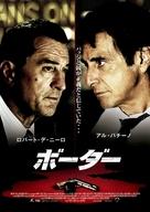 Heat - Japanese Movie Poster (xs thumbnail)
