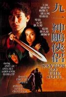 Saviour Of The Soul - Hong Kong DVD movie cover (xs thumbnail)