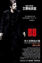 88 Minutes - Taiwanese Movie Poster (xs thumbnail)