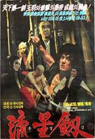 The Killer Meteors - South Korean Movie Poster (xs thumbnail)