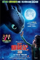 How to Train Your Dragon - Hong Kong Movie Poster (xs thumbnail)