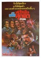 Spasms - Thai Movie Poster (xs thumbnail)