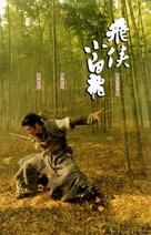White Dragon - Chinese poster (xs thumbnail)