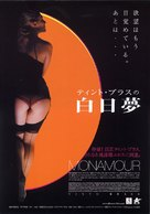 Monamour - Japanese Movie Poster (xs thumbnail)