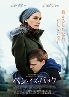 Ben Is Back - Japanese Movie Poster (xs thumbnail)