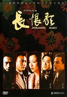 Everlasting Regret - Chinese DVD cover (xs thumbnail)