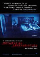 Paranormal Activity - Greek Movie Poster (xs thumbnail)