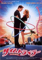 Blast from the Past - Japanese Movie Poster (xs thumbnail)