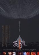 Ying xiong - Japanese Movie Poster (xs thumbnail)