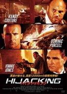 Hijacked - Japanese DVD movie cover (xs thumbnail)