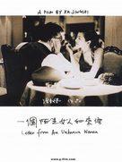 Yi ge mo sheng nu ren de lai xin - Chinese poster (xs thumbnail)