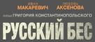 Russkiy bes - Russian Logo (xs thumbnail)