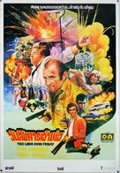 The Long Good Friday - Thai Movie Poster (xs thumbnail)