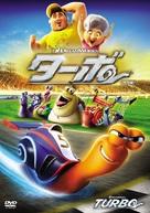 Turbo - Japanese DVD movie cover (xs thumbnail)