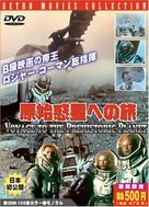 Voyage to the Prehistoric Planet - Japanese Movie Cover (xs thumbnail)