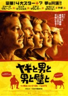The Men Who Stare at Goats - Japanese Movie Poster (xs thumbnail)