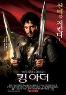 King Arthur - South Korean Movie Poster (xs thumbnail)