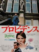Providence - Japanese Movie Poster (xs thumbnail)